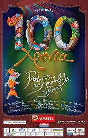 Carnival of Rethymnon
